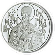Bulgaria recuerda a San Clemente de Ohrdi en 10 levas
