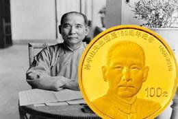 China conmemora el 150 aniversario del nacimiento de Sun Yat-sen