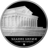 """Bolsa de San Petersburgo en """"Monumentos Arquitectónicos de Rusia"""""""
