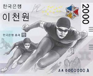 Los JJ.OO. de Invierno 2018 protagonizan el primer billete de 2.000 won coreanos