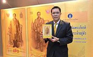 Billete conmemorativo para el 70 Aniversario del rey Bhumibol Adulyadej de Tailandia