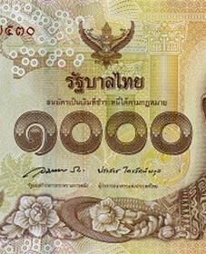 1.000 Bath de Tailandia en honor del rey Chulalongkorn