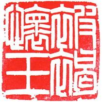 El origen oriental de los sellos en tinta