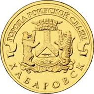 """10 Rublos para Khabarovsk """"Ciudad de Gloria Militar"""""""