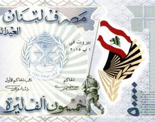 50.000 libras libanesas en polímero con motivo del 70 Aniversario de su Ejército