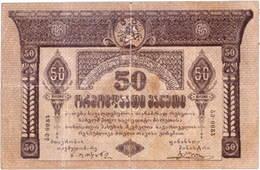 Transcaucasia 50 Rublos 1918 Vs. Georgia 50 Rublos 1919
