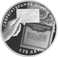 Rusia y el ahorro cumplen 175 años