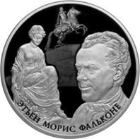 El escultor Etienne Maurice Falconet en 25 rublos de Rusia