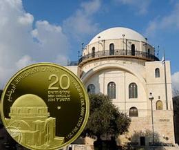 "La Sinagoga ""Hurva"" de Jerusalén en un nuevo bullion"