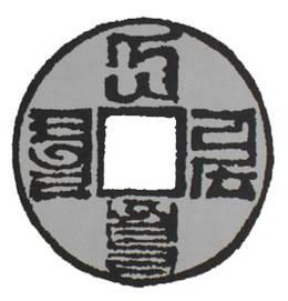 La moneda china en la época de los mongoles