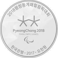 Última serie de monedas conmemorativas de las Paralimpiadas de Invierno (II)