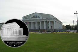 """La Bolsa de San Petersburgo """"cotiza"""" en la nueva moneda de tres rublos de plata"""
