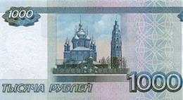 Diseño de los nuevos billetes de 200 y 2.000 rublos de Rusia a debate