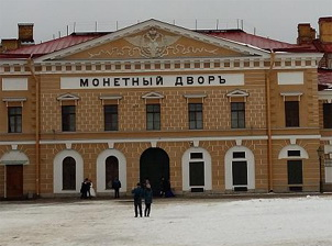 La Casa de Moneda de San Petersburgo