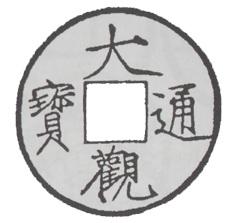 La moneda china en la Era Song