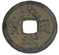 La moneda china de la dinastía Ming