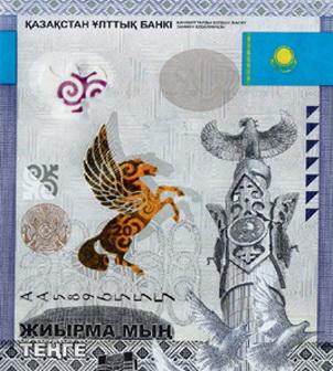Nuevo billete de 20.000 tenge en Kazajastán