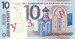 Nueva familia de billetes en Bielorrusia, con 7 años de retraso y error ortográfico