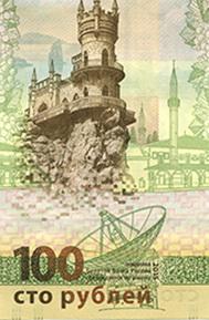 Crimea y Sebastopol en 100 rublos conmemorativos