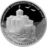 Iglesia Paleocristiana rusa de Shoana