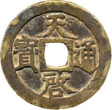 La debacle de la dinastía Ming y la plata española