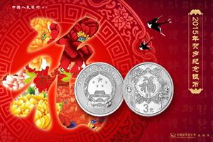 China inicia el año 2015 y se prepara para el Año Nuevo Lunar