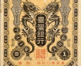 Taiwán japonés, 1 yen de 1904