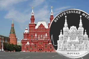 Museo Histórico Estatal de Rusia, Moscú