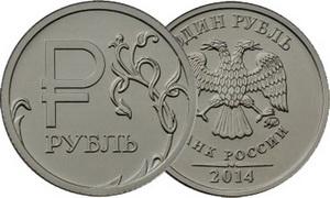 Rusia y su símbolo del rublo
