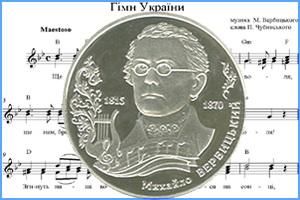 Homenaje a Mykhailo Verbytskyi, autor del himno nacional de Ucrania