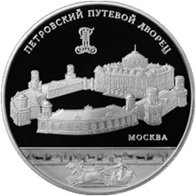 """El """"Palacio Petrof de Moscú"""" en 25 rublos de plata"""