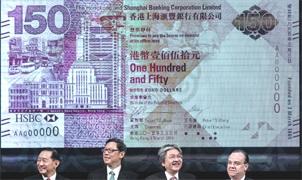 El HSBC de Hong Kong celebra su 150 Aniversario con un billete de 150 dólares