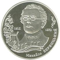 200 Aniversario del compositor ucraniano Mykhailo Verbytskyi