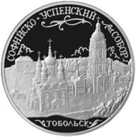 3 Rublos de plata para la Catedral de Santa Sofía-Asunción en Tobolsk