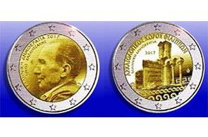 Salen a la luz las monedas de 2€ conmemorativas de Grecia 2017