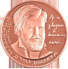 125 Aniversario del poeta búlgaro Dimcho Debelyanov