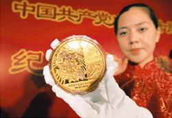 Emiten medallas conmemorativas por 90 aniversario del Partido Comunista Chino