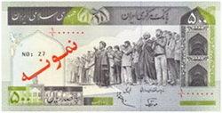 La oración del viernes en los 500 riales de Irán