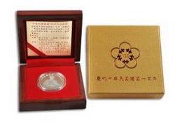 Centenario de la Fundación de la República China