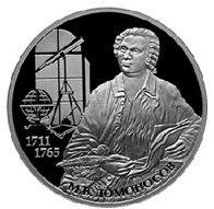 300 Aniversario de Mijaíl Lomonósov
