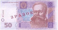 Billete conmemorativo de 50 hryvnia