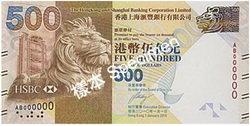 Nuevo billete de 500 dólares en Hong Kong
