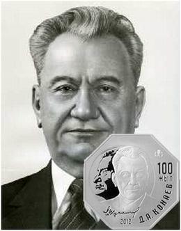 Centenario del líder comunista D. Konayev