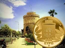 Centenario de la liberación de Tesalónica