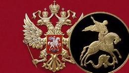"""Rusia también tiene un bullion dedicado al """"San Jorge y el dragón"""""""