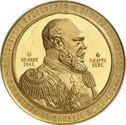 ¡Künker subastó una medalla de oro rusa por 170.000 euros!