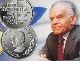 Medalla homenaje al ex primer ministro de Israel  Isaac Shamir