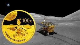 "Sonda lunar ""Chang'e 3"" y el rover lunar ""Yutu"""