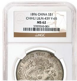 Numismatic Guaranty Corporation calificó como MS62 el dólar chino de Pei Yang