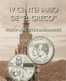 """Carterita 2014 del IV Centenario de """"El Greco"""""""